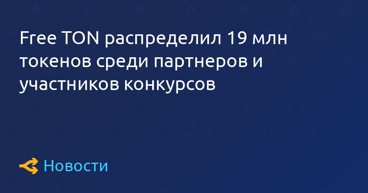 Free TON распределил 19 млн токенов среди партнеров и участников конкурсов