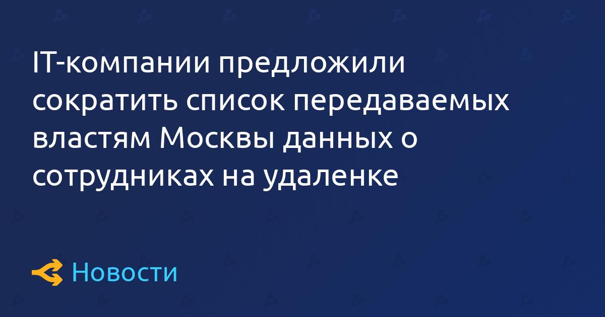 IT-компании предложили сократить список передаваемых властям Москвы данных о сотрудниках