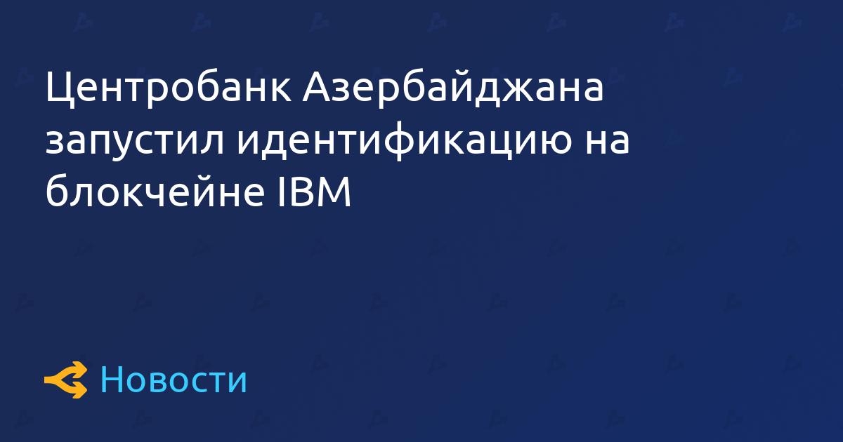 Центробанк Азербайджана запустил идентификацию на блокчейне IBM