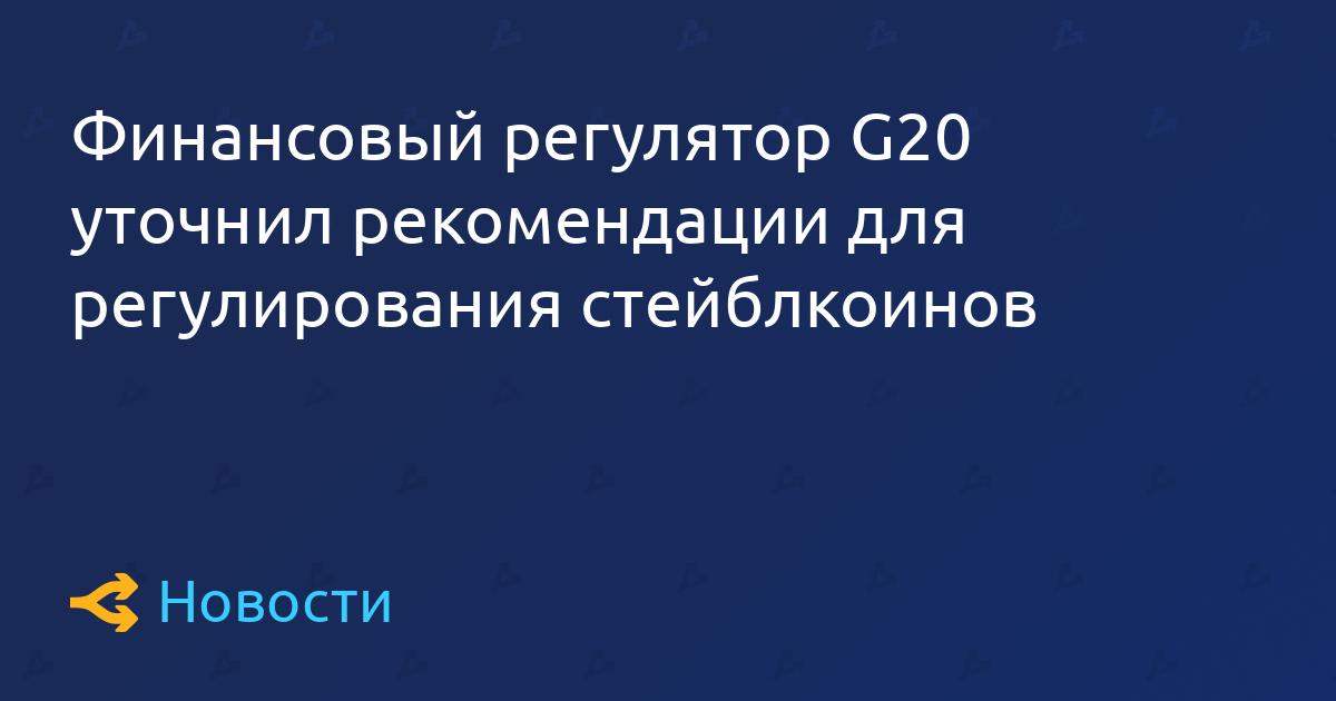Финансовый регулятор G20 уточнил рекомендации для регулирования стейблкоинов