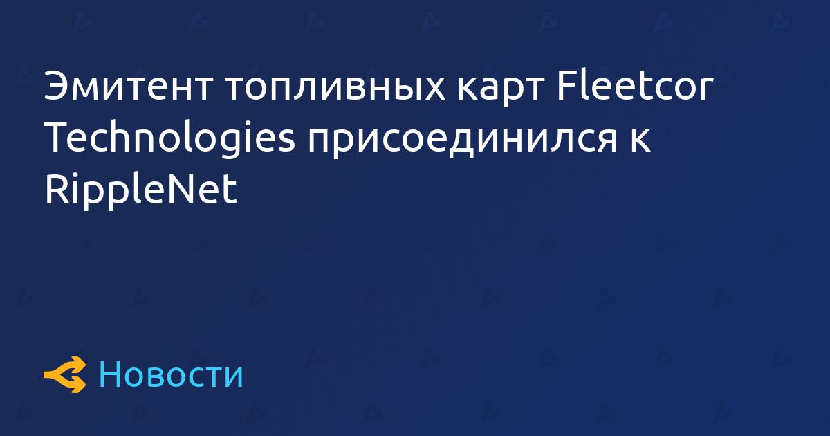 Эмитент топливных карт Fleetcor Technologies присоединился к RippleNet