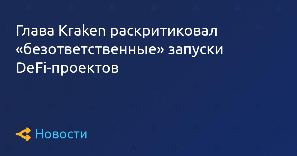 Глава Kraken раскритиковал «безответственные» запуски DeFi-проектов
