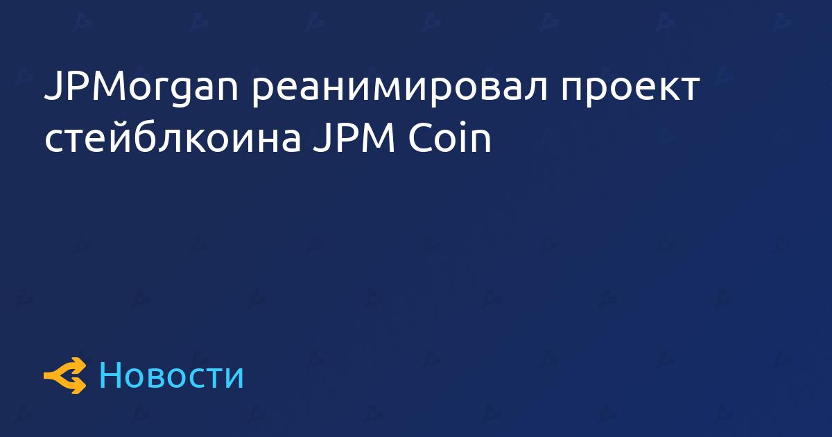 JPMorgan реанимировал проект стейблкоина JPM Coin