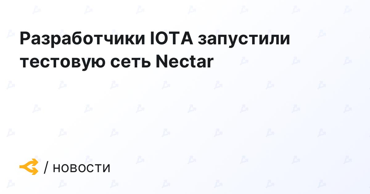 Разработчики IOTA запустили тестовую сеть Nectar