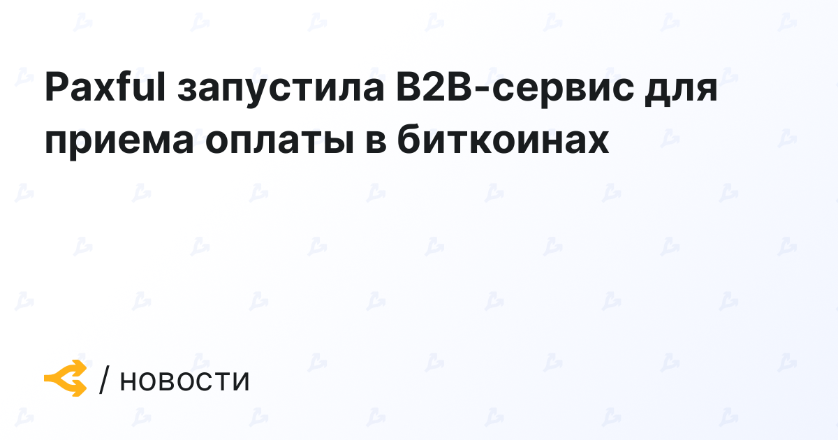 Paxful запустила B2B-сервис для приема оплаты в биткоинах