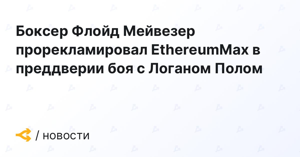 Боксер Флойд Мейвезер прорекламировал EthereumMax в преддверии боя с Логаном Полом