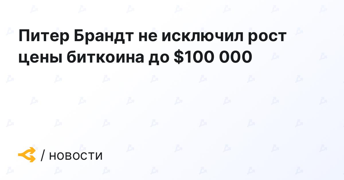 Питер Брандт не исключил рост цены биткоина до $100 000