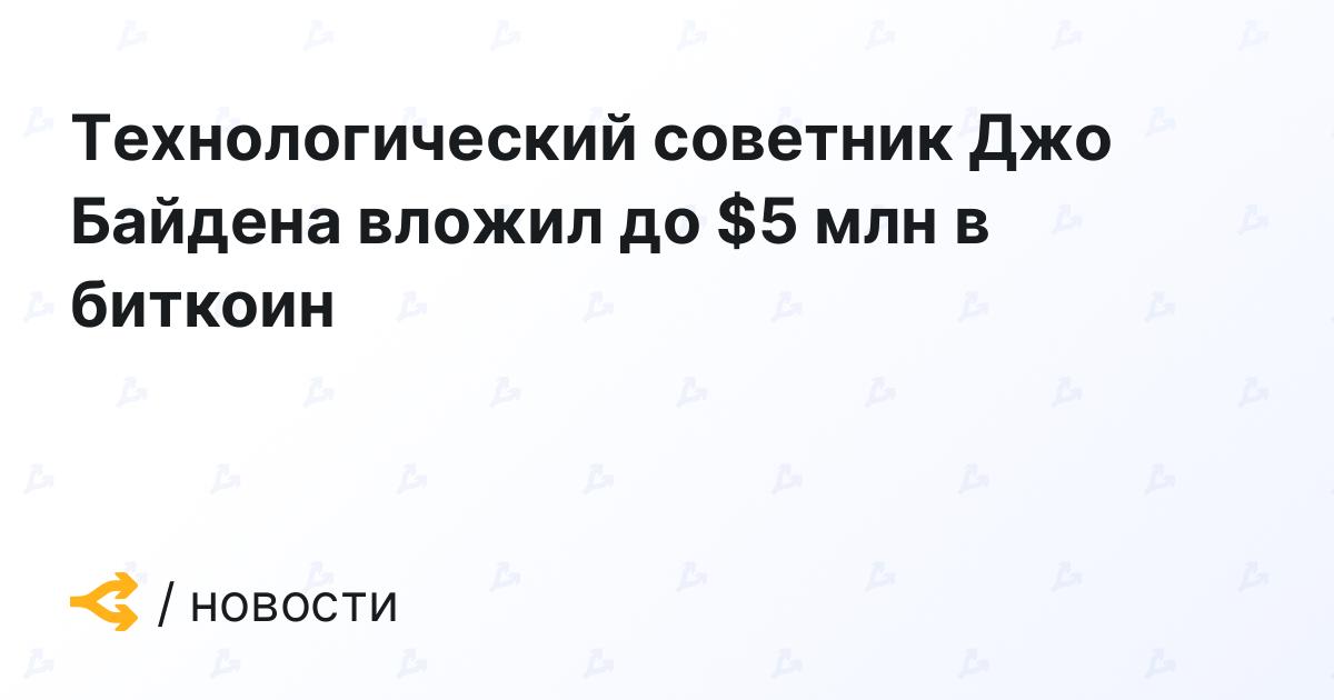 Технологический советник Джо Байдена вложил до $5 млн в биткоин