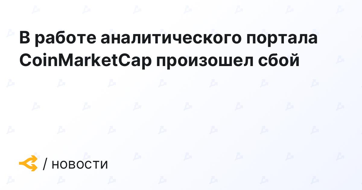 В работе аналитического портала CoinMarketCap произошел сбой