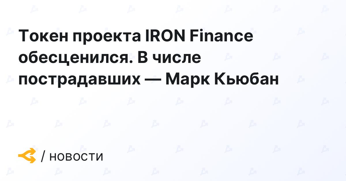 Токен проекта IRON Finance обесценился. В числе пострадавших — Марк Кьюбан