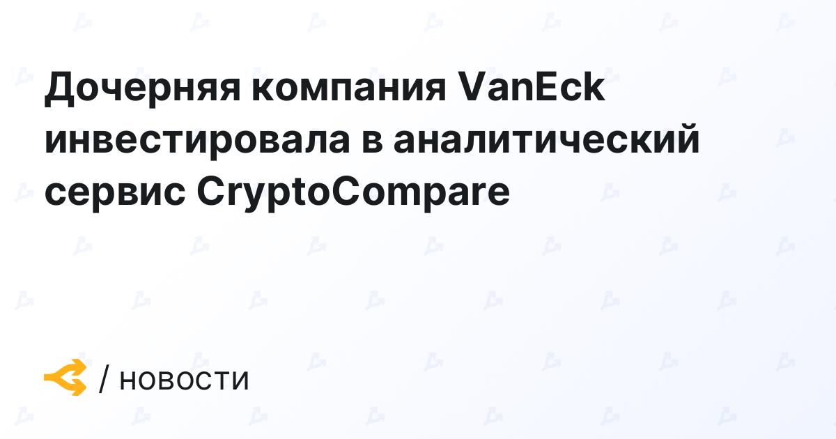 Дочерняя компания VanEck инвестировала в аналитический сервис CryptoCompare