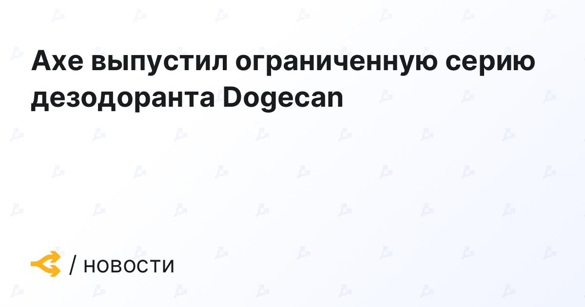 Axe выпустил ограниченную серию дезодоранта Dogecan