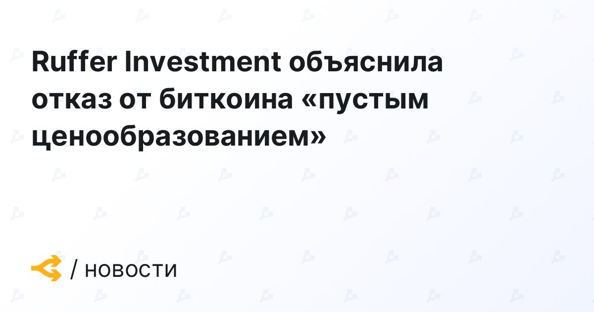 Ruffer Investment объяснила отказ от биткоина «пустым ценообразованием»