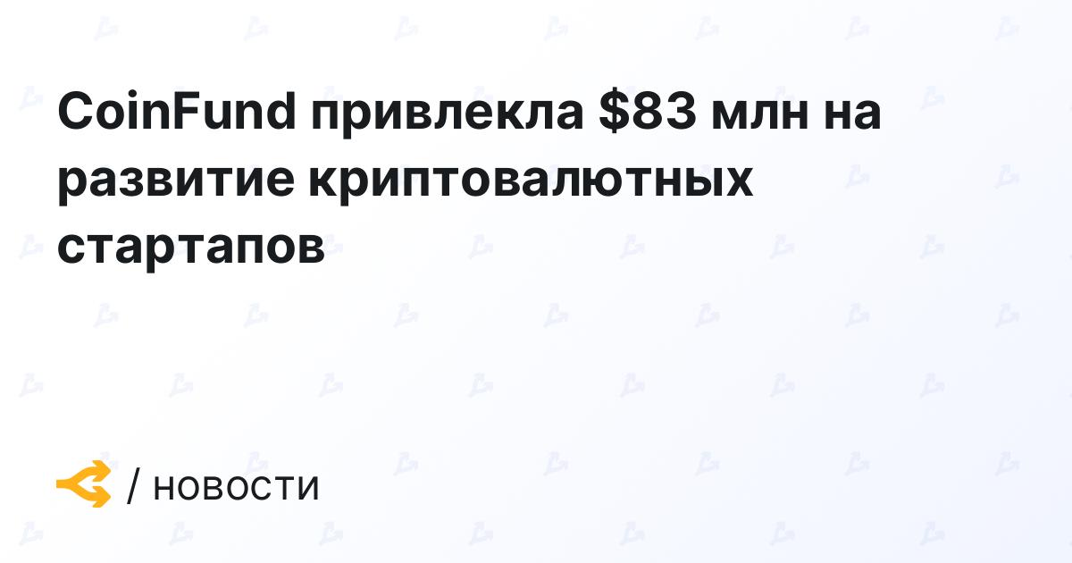 CoinFund привлекла $83 млн на развитие криптовалютных стартапов