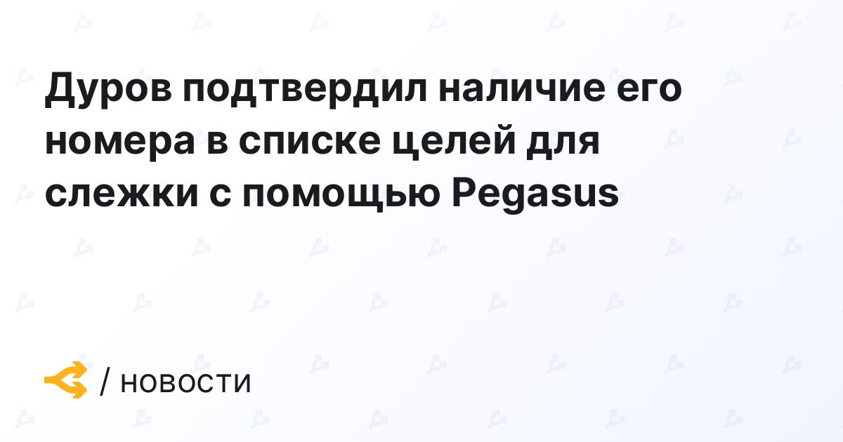 Дуров подтвердил наличие его номера в списке целей для слежки с помощью Pegasus