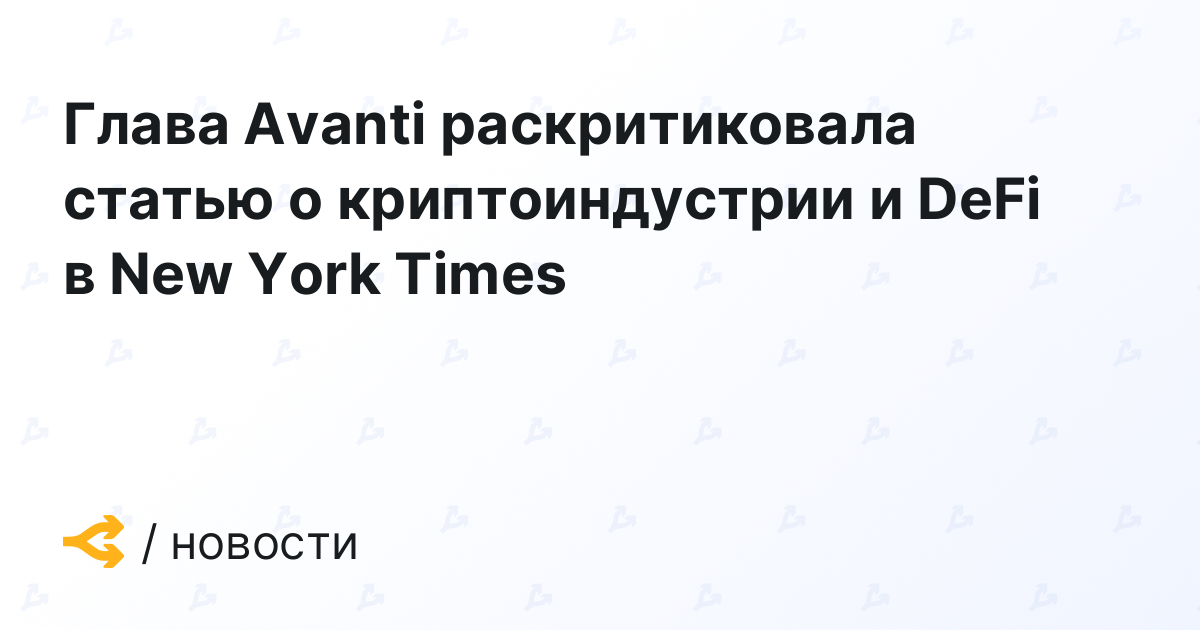 Глава Avanti раскритиковала статью о криптоиндустрии и DeFi в New York Times