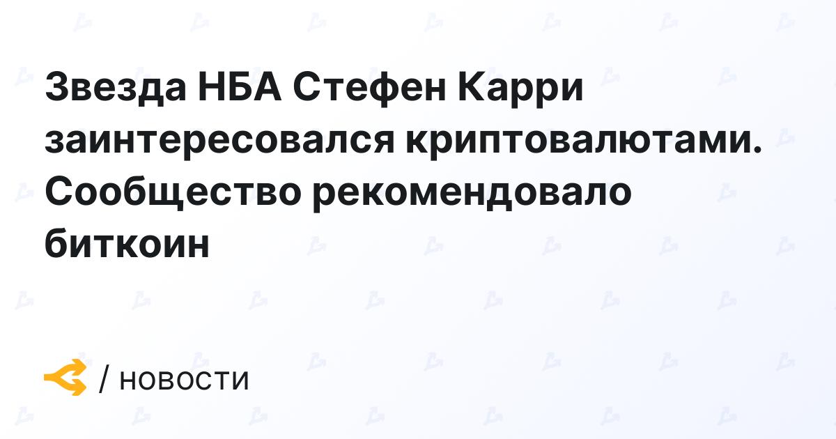 Звезда НБА Стефен Карри заинтересовался криптовалютами. Сообщество рекомендовало биткоин