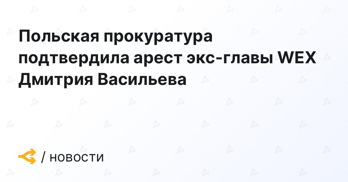 Польская прокуратура подтвердила арест экс-главы WEX Дмитрия Васильева