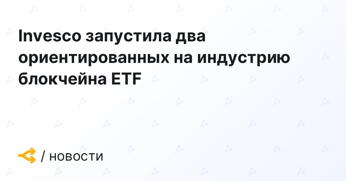 Invesco запустила два ориентированных на индустрию блокчейна ETF