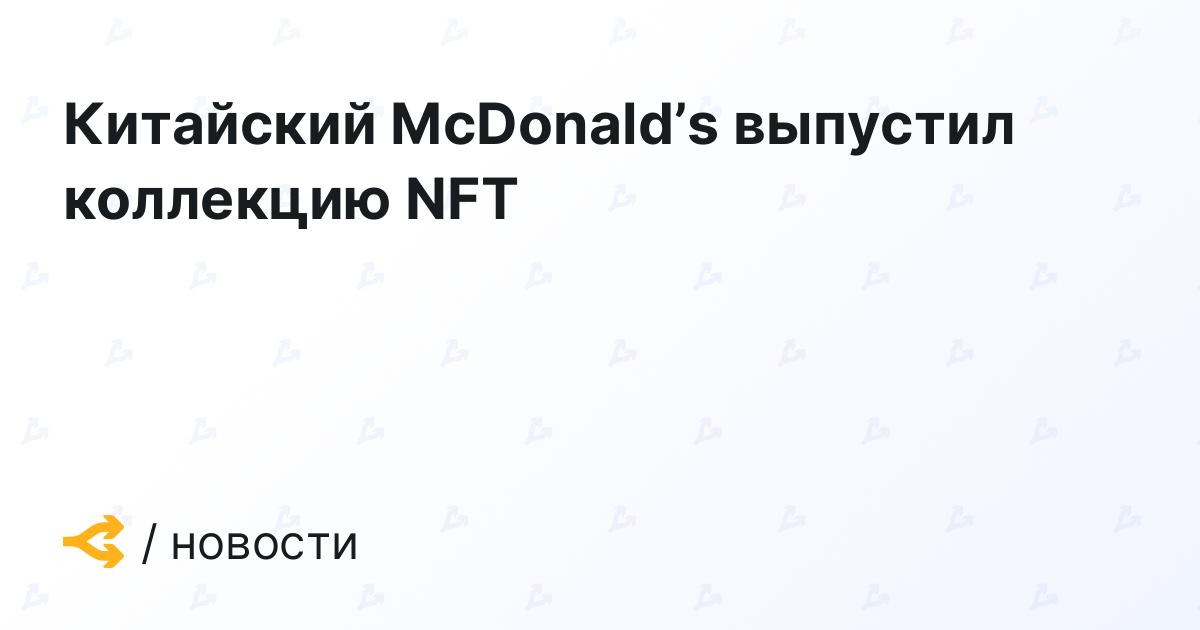 Китайский McDonald's выпустил коллекцию NFT