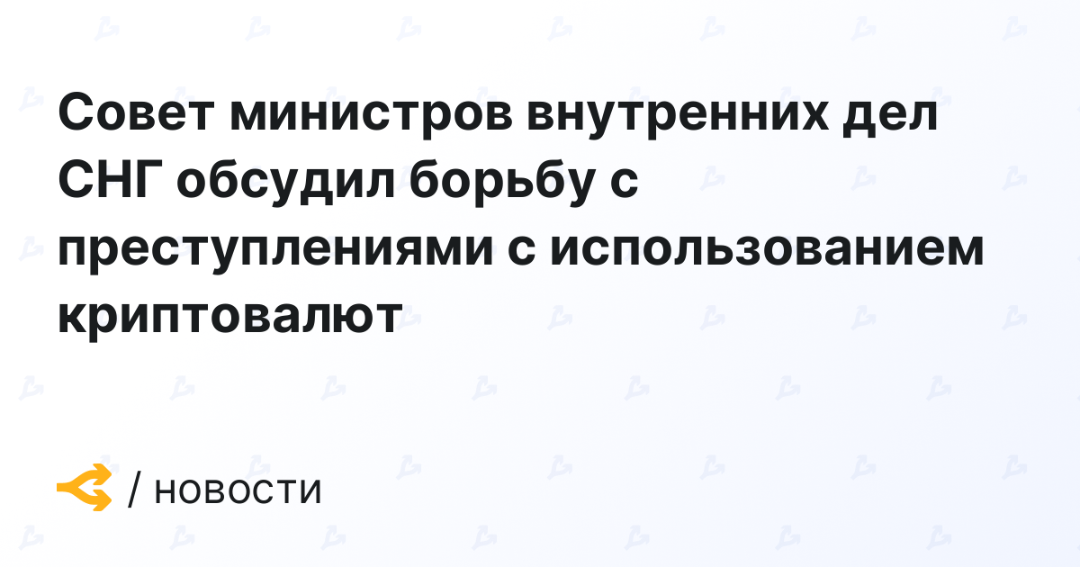 Совет министров внутренних дел СНГ обсудил борьбу с преступлениями с использованием криптовалют