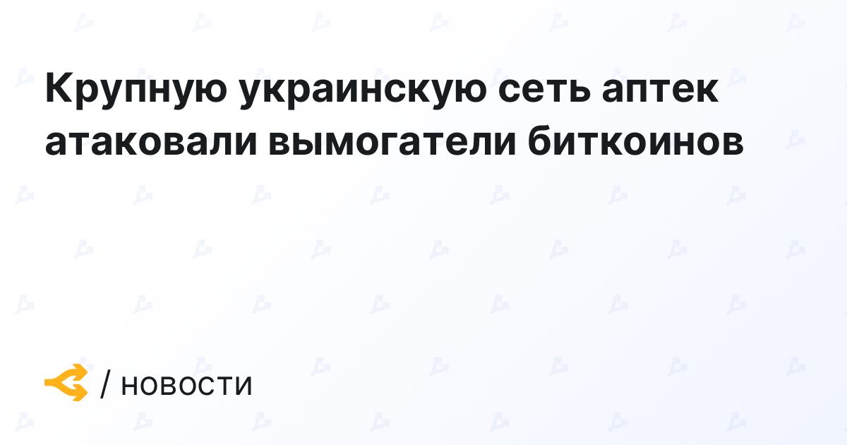 Крупную украинскую сеть аптек атаковали вымогатели биткоинов