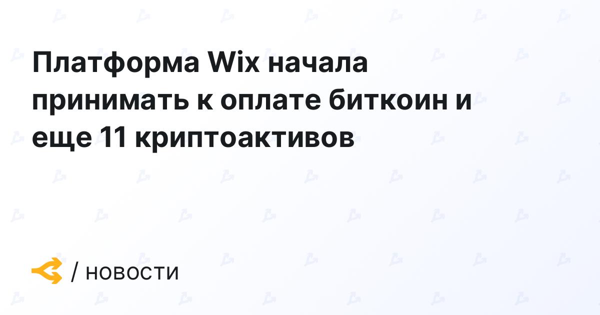 Платформа Wix начала принимать к оплате биткоин и еще 11 криптоактивов