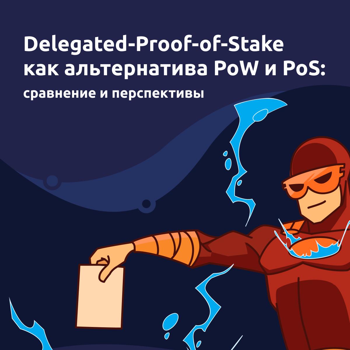 https://forklog.com/sp/DPoS/