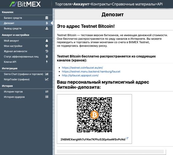 Bitmex Testnet Withdraw