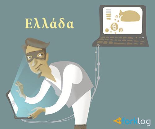 Хакеры потребовали выкупа вбиткоинах отгреческих банков