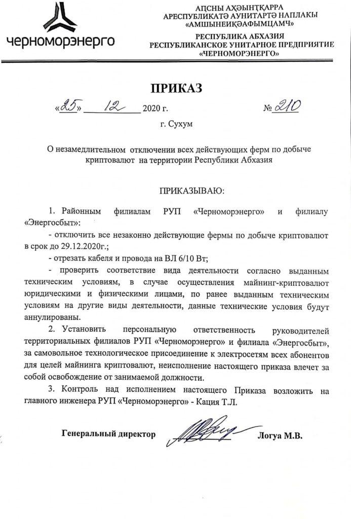 В Абхазии постановили отключить все майнинг-фермы до 29 декабря