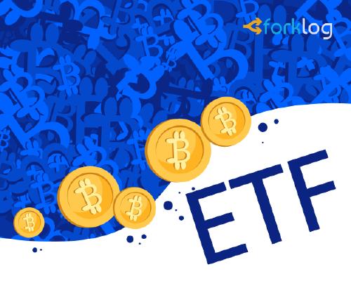 SEC примет решение по биткоин-ETF до 27 февраля следующего года