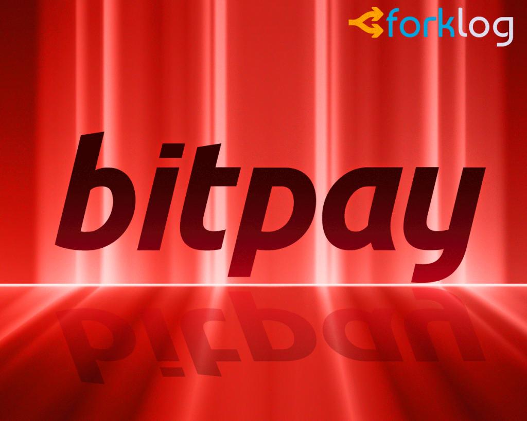 Процессинг BitPay добавил поддержку XRP