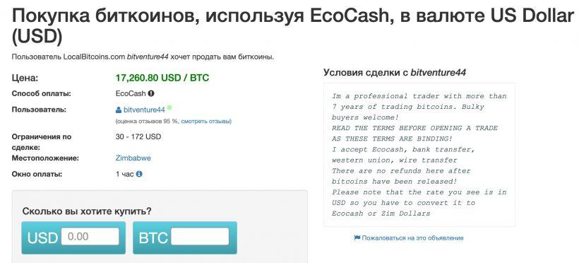 2020 06 29 14.28.10 e1593430745688 - Биткоин в Зимбабве достиг $17 000 на фоне блокировок платежных приложений