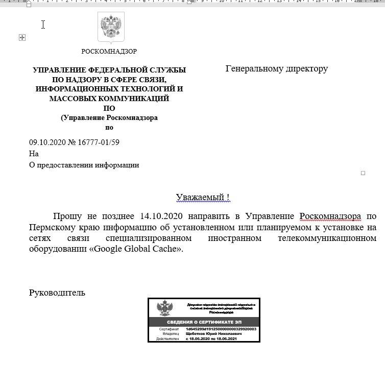 Роскомнадзор запросил информацию о кеш-серверах Google. Их запрет ударит по YouTube
