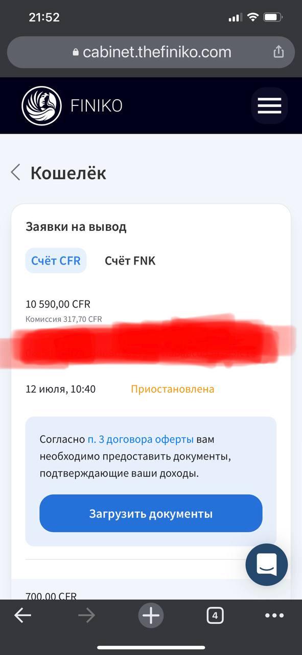 Пирамида «Финико» приостановила выплаты и потребовала персональные данные пользователей