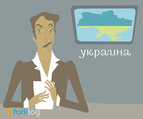 В Киеве презентовали черновик украинского Blockchain policy paper