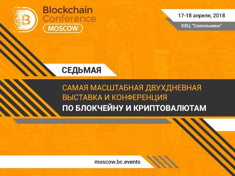 Blockchain Conference Moscow 2018 бьет прошлогодние рекорды