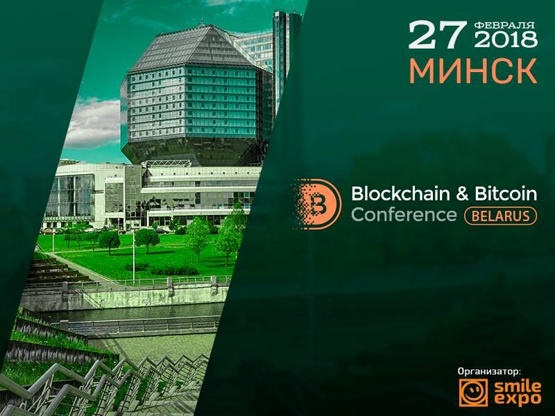 В Минске состоится Blockchain & Bitcoin Conference Belarus