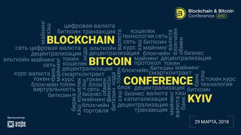 В Киеве состоится Blockchain & Bitcoin Conference