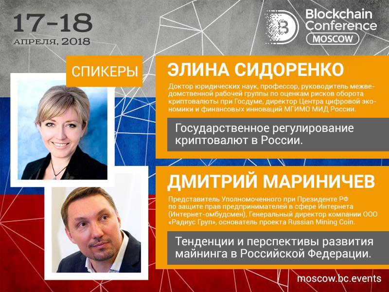 В ходе Blockchain Conference Moscow выступят Дмитрий Мариничев и Элина Сидоренко