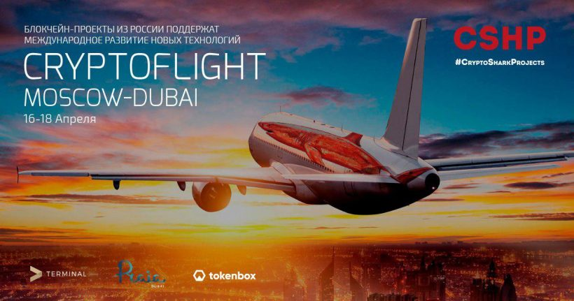 Чартер CSHP Flight вылетит из Москвы на вечеринку «криптоакул» в Дубай