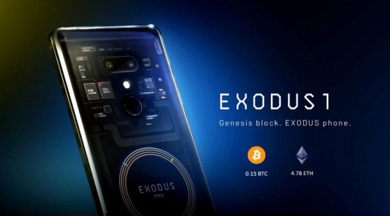 HTC представила первую версию блокчейн-смартфона Exodus
