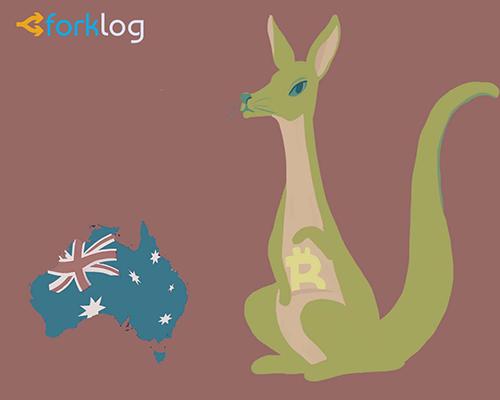 Власти Австралии определились с правилами проведения ICO