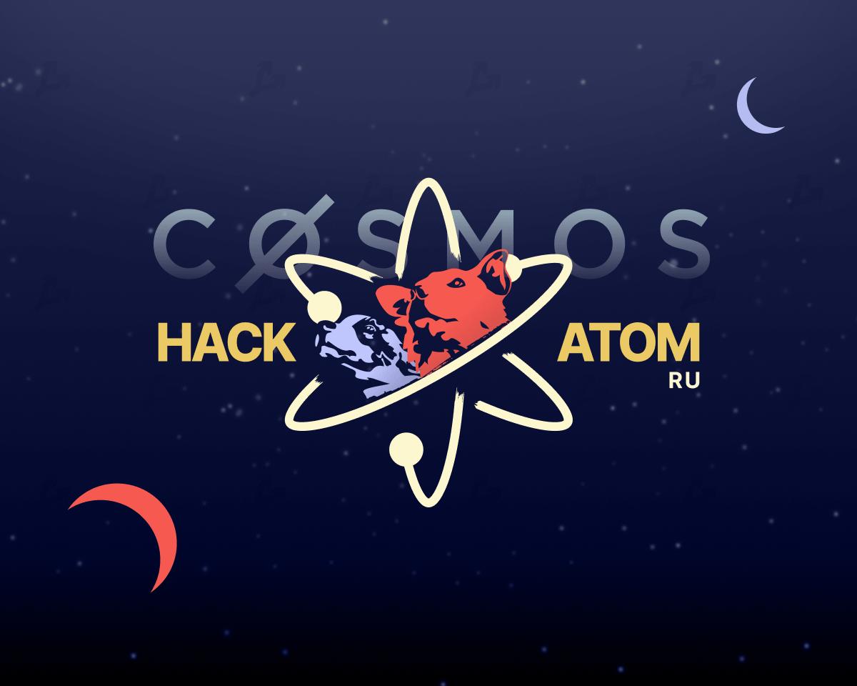 Спонсоры увеличили призовой фонд хакатона по Cosmos до $43 000