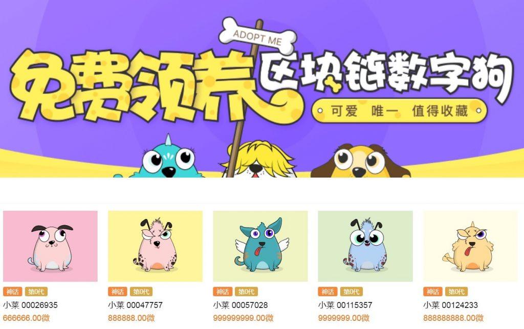 Китайский онлайн-гигант Baidu запустил блокчейн-питомник с «криптощенками»