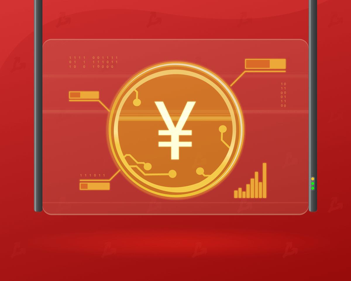 Коммерческие банки Китая открыли клиентам доступ к цифровому юаню