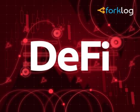 Стоимость Ethereum в DeFi-приложениях вновь подобралась к отметке $1 млрд