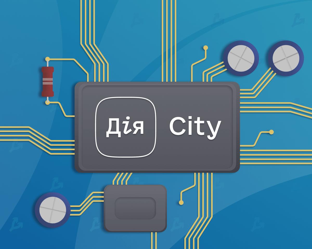 Зеленский подписал закон о создании Дія City