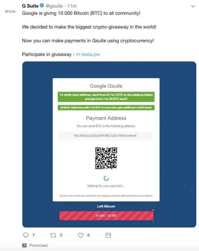 Взломанный Twitter-аккаунт Google G Suite продвигал мошеннические раздачи биткоинов
